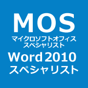 MOS2010 Word2010 Specialist)
