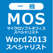 MOS2013 Word2013 Specialist)