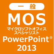 MOS2013 PowerPoint2013)