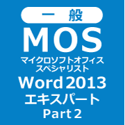 MOS2013 Word2013 Expert Part2)