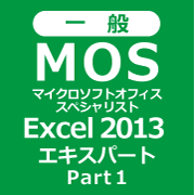 MOS2013 Excel2013 Expert Part1