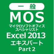 MOS2013 Excel2013 Expert Part2