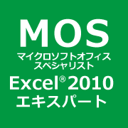 MOS2010 Excel2010 Expert)