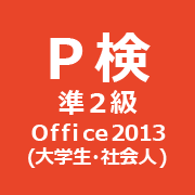 P検(ICTプロフィシエンシー検定試験) (大学生・社会人価格)準2級◇2013◇