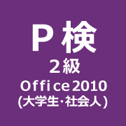 P検(ICTプロフィシエンシー検定試験) (大学生・社会人価格)2級□2010□