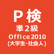 P検(ICTプロフィシエンシー検定試験) (大学生・社会人価格)準2級□2010□