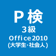 P検(ICTプロフィシエンシー検定試験) (大学生・社会人価格)3級□2010□