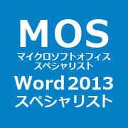MOS2013 Word2013 Specialist
