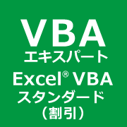 VBAエキスパート (割引)Excel VBA Standard Office 2010)