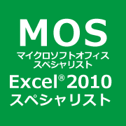 MOS2010 Excel2010 Specialist Office 2010)