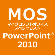 MOS2010 PowerPoint2010 Office 2010)