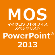 MOS2013 PowerPoint2013 Office 2013)