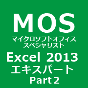 MOS2013 Excel2013 Expert Part2 Office 2013)